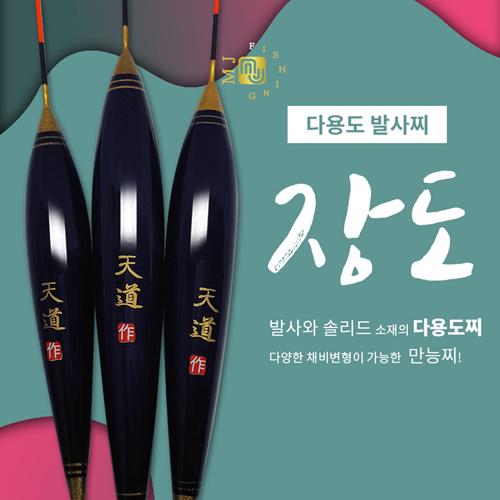 엠제이피싱 다용도 발사찌 장도 (35,40,45cm)